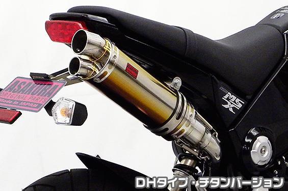 DDRタイプマフラーDHタイプ チタン スリップオン ASAKURA(浅倉商事) GROM(グロム)JC61(1型)13~15年