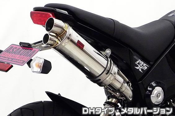 DDRタイプマフラーDHタイプ メタル スリップオン ASAKURA(浅倉商事) GROM(グロム)JC61(1型)13~15年