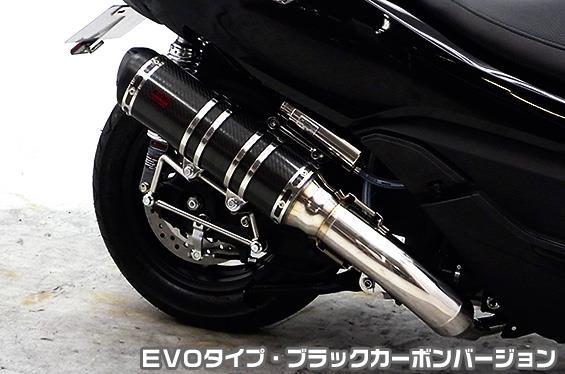 TTRタイプマフラー EVOタイプ ブラックカーボン ASAKURA(浅倉商事) フォルツァSi MF12(FORZA)
