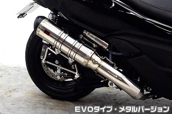 TTRタイプマフラー EVOタイプ メタルタイプ ASAKURA(浅倉商事) フォルツァSi MF12(FORZA)