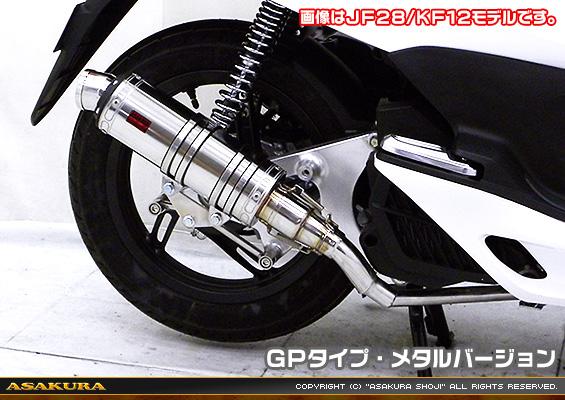 DDRタイプマフラー GPタイプ メタルバージョン ASAKURA(浅倉商事) PCX125(JF56)