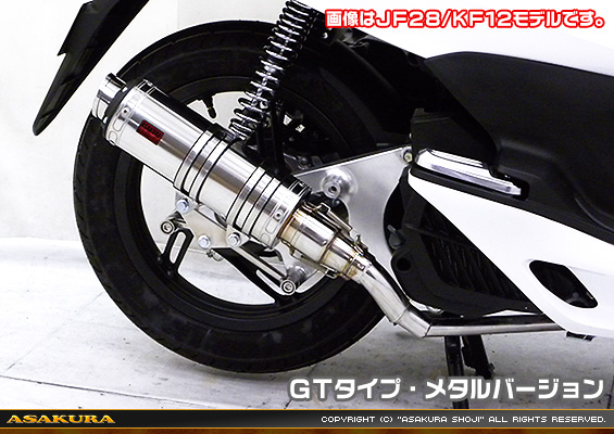 DDRタイプマフラー GTタイプ メタルバージョン ASAKURA(浅倉商事) PCX125(JF56)