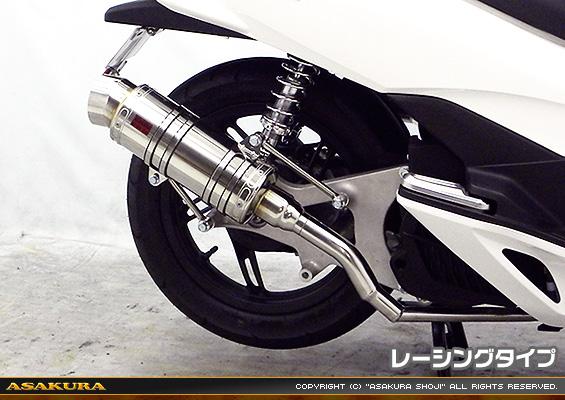 SHタイプマフラー レーシングタイプ ASAKURA(浅倉商事) PCX125(JF56)
