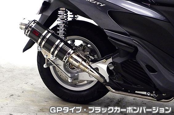 DDRタイプマフラー GPタイプ ブラックカーボンバジョン ASAKURA(浅倉商事) トリシティ125(TRICITY125)SE82J