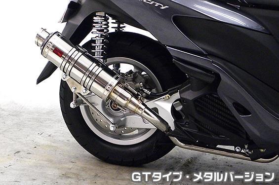 DDRタイプマフラー GTタイプ メタルバージョン ASAKURA(浅倉商事) トリシティ125(TRICITY125)SE82J