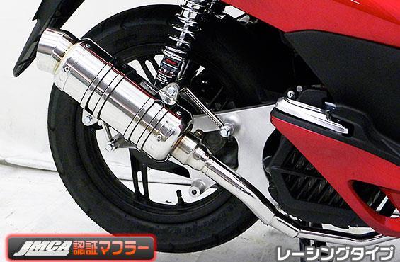 SHタイプマフラー レーシングタイプ(JMCA認証タイプ) ASAKURA(浅倉商事) PCX150(KF12 初期モデル)