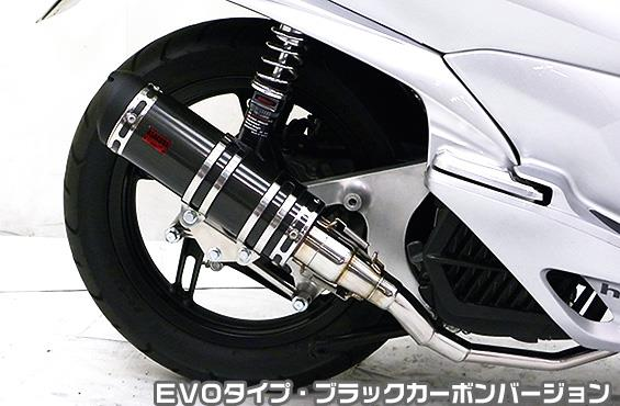 DDRタイプマフラー EVOタイプ ブラックカーボンバージョン ASAKURA(浅倉商事) PCX150(KF12 eSPエンジンモデル)