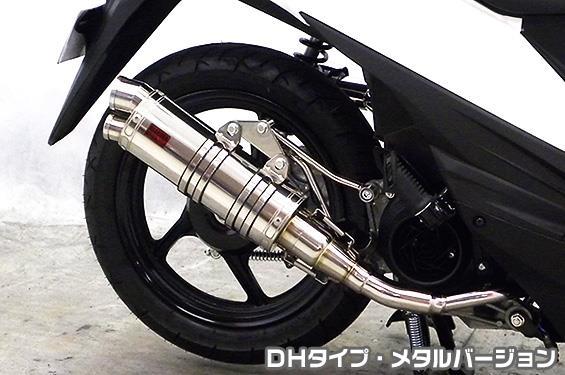 DDRタイプマフラー DHタイプ メタルバージョン ASAKURA(浅倉商事) アドレス110(ADDRESS)EBJ-CE47A