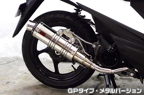 DDRタイプマフラー GPタイプ メタルバージョン ASAKURA(浅倉商事) アドレス110(ADDRESS)EBJ-CE47A