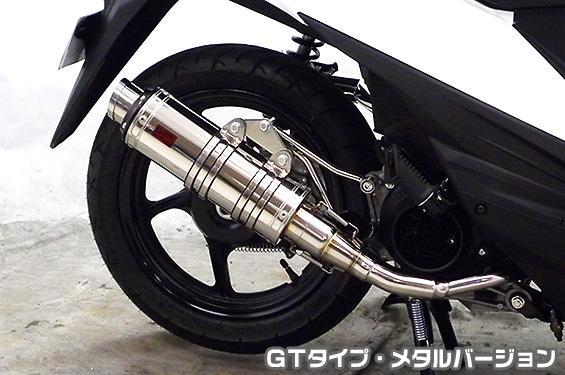 DDRタイプマフラー GTタイプ メタルバージョン ASAKURA(浅倉商事) アドレス110(ADDRESS)EBJ-CE47A