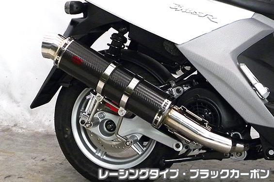 GGタイプマフラー レーシングタイプ ブラックカーボン ASAKURA(浅倉商事) ビーウィズR(BW'S R)台湾車
