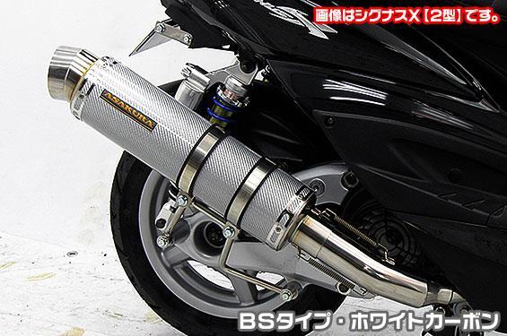 シグナスX SR(4型)EBJ-SEA5J GGタイプマフラー レーシングタイプ ホワイトカーボン ASAKURA(浅倉商事)
