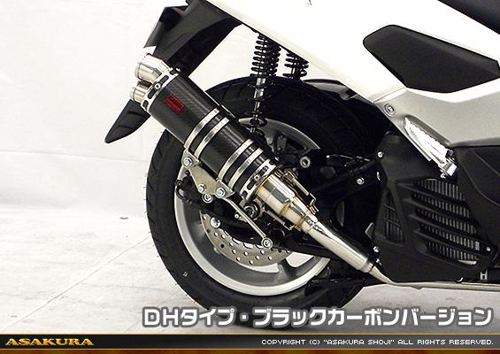 DDRタイプマフラー DHタイプ ブラックカーボンバージョン ASAKURA(浅倉商事) NMAX(エヌマックス)SE86J