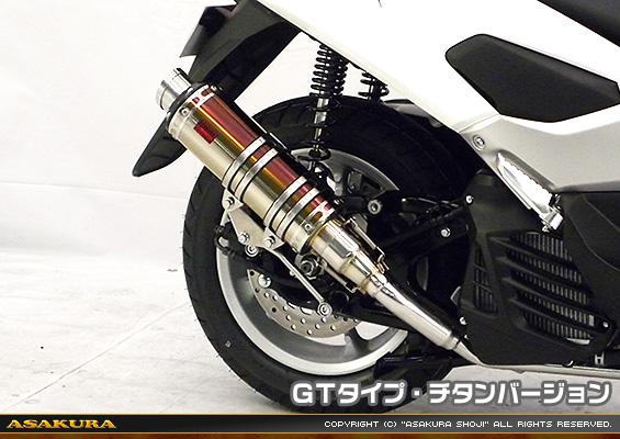 DDRタイプマフラー GTタイプ チタンバージョン ASAKURA(浅倉商事) NMAX(エヌマックス)SE86J