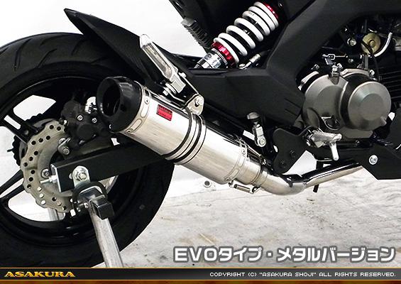 DDRタイプマフラー EVOタイプ メタルバージョン フルエキゾースト ASAKURA(浅倉商事) Z125 PRO(プロ)BR125H