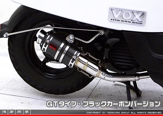 ZZRタイプマフラー GTタイプ ブラックカーボンバージョン ASAKURA(浅倉商事) ボックス デラックス(JBH-SA52J)