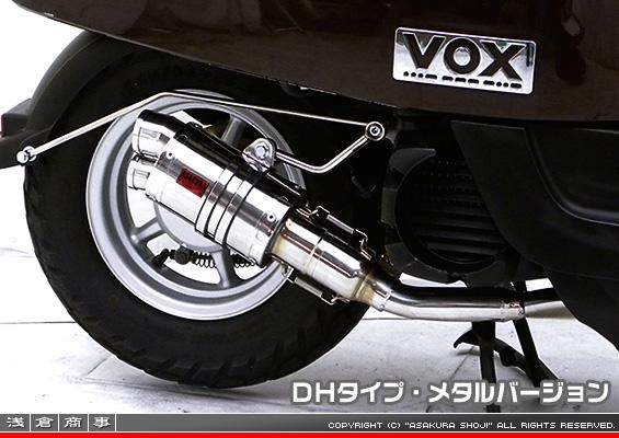 ZZRタイプマフラー DHタイプ メタルバージョン ASAKURA(浅倉商事) ボックス(VOX)JBH-SA31J