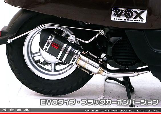ZZRタイプマフラー EVOタイプ ブラックカーボンバージョン ASAKURA(浅倉商事) ボックス(VOX)JBH-SA31J