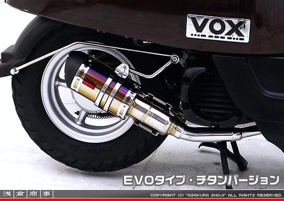 ZZRタイプマフラー EVOタイプ チタンバージョン ASAKURA(浅倉商事) ボックス(VOX)JBH-SA31J