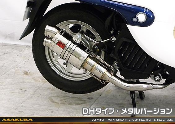 ZZRタイプマフラー DHタイプ メタルバージョン ASAKURA(浅倉商事) GIORNO(ジョルノ)AF77