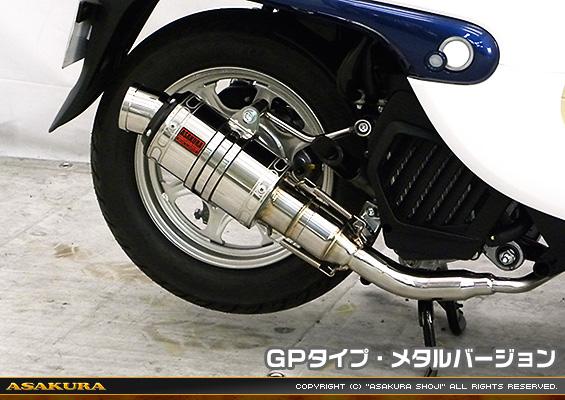 ZZRタイプマフラー GPタイプ メタルバージョン ASAKURA(浅倉商事) GIORNO(ジョルノ)AF77
