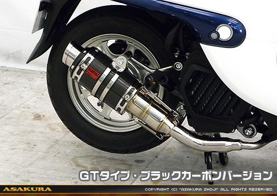 ZZRタイプマフラー GTタイプ ブラックカーボンバージョン ASAKURA(浅倉商事) GIORNO(ジョルノ)AF77