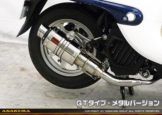 ZZRタイプマフラー GTタイプ メタルバージョン ASAKURA(浅倉商事) GIORNO(ジョルノ)AF77
