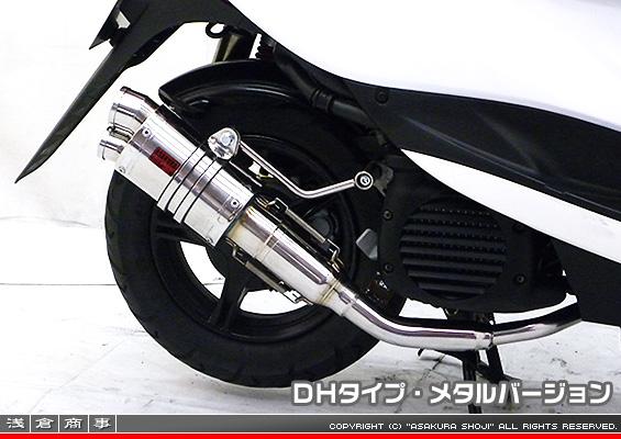 ZZRタイプマフラー DHタイプ メタルバージョン ASAKURA(浅倉商事) ビーノ(VINO)SA37J/SA26J