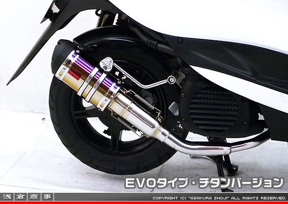 ZZRタイプマフラー EVOタイプ チタンバージョン ASAKURA(浅倉商事) ビーノ(VINO)SA37J/SA26J