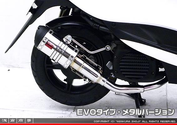 ZZRタイプマフラー EVOタイプ メタルバージョン ASAKURA(浅倉商事) ビーノ(VINO)SA37J/SA26J