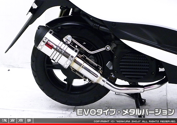 ZZRタイプマフラー EVOタイプ メタルバージョン ASAKURA(浅倉商事) ジョグ(SA36J)/ジョグZR(SA39J)