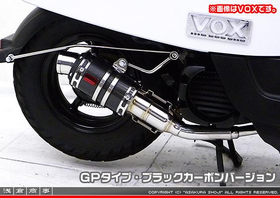 ZZRタイプマフラー GPタイプ ブラックカーボンバージョン ASAKURA(浅倉商事) ジョグ(SA36J)/ジョグZR(SA39J)