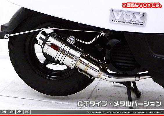 ZZRタイプマフラー GTタイプ メタルバージョン ASAKURA(浅倉商事) ジョグ(SA36J)/ジョグZR(SA39J)