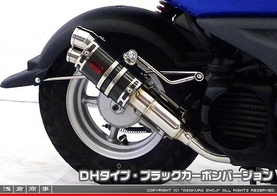 ZZRタイプマフラー DHタイプ ブラックカーボンバージョン ASAKURA(浅倉商事) ビーウィズ(BWS50)SA44J