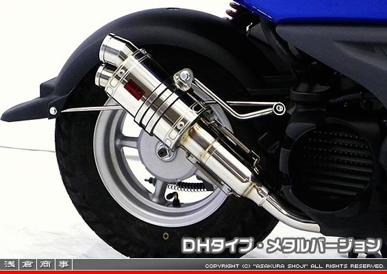 ZZRタイプマフラー DHタイプ メタルバージョン ASAKURA(浅倉商事) ビーウィズ(BWS50)SA44J