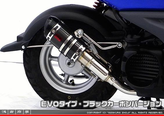 ZZRタイプマフラー EVOタイプ ブラックカーボンバージョン ASAKURA(浅倉商事) ビーウィズ(BWS50)SA44J