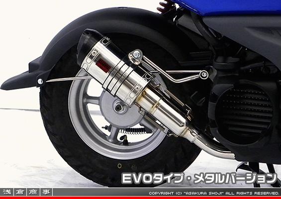 ZZRタイプマフラー EVOタイプ メタルバージョン ASAKURA(浅倉商事) ビーウィズ(BWS50)SA44J