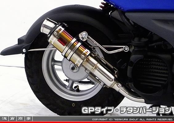 ZZRタイプマフラー GPタイプ チタンバージョン ASAKURA(浅倉商事) ビーウィズ(BWS50)SA44J