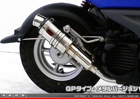 ZZRタイプマフラー GPタイプ メタルバージョン ASAKURA(浅倉商事) ビーウィズ(BWS50)SA44J