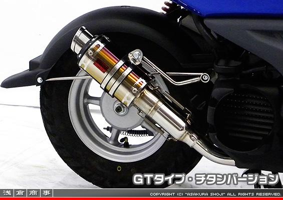 ZZRタイプマフラー GTタイプ チタンバージョン ASAKURA(浅倉商事) ビーウィズ(BWS50)SA44J