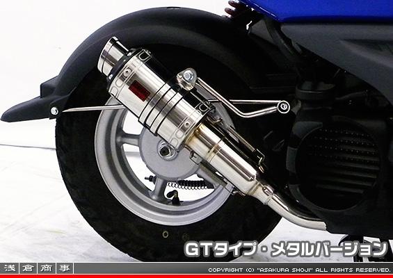 ZZRタイプマフラー GTタイプ メタルバージョン ASAKURA(浅倉商事) ビーウィズ(BWS50)SA44J