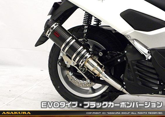 DDRタイプマフラー EVOタイプ ブラックカーボンバージョン ASAKURA(浅倉商事) NMAX155(エヌマックス155)2BK-SG50J