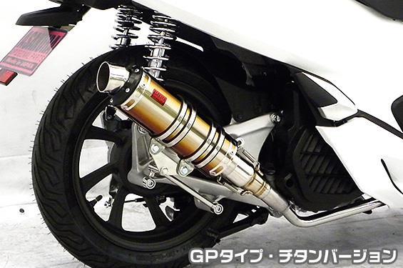 DDRタイプマフラー GPタイプ チタンバージョン ASAKURA(浅倉商事) PCX125(2BJ-JF81)