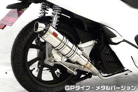 DDRタイプマフラー GPタイプ メタルバージョン ASAKURA(浅倉商事) PCX125(2BJ-JF81)