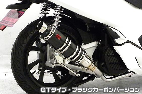 DDRタイプマフラー GTタイプ ブラックカーボンバージョン ASAKURA(浅倉商事) PCX125(2BJ-JF81)