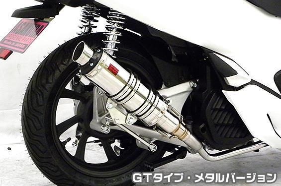 DDRタイプマフラー GTタイプ メタルバージョン ASAKURA(浅倉商事) PCX125(2BJ-JF81)