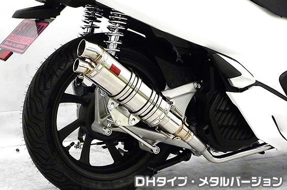 DDRタイプマフラー DHタイプ メタルバージョン ASAKURA(浅倉商事) PCX150(2BK-KF30)