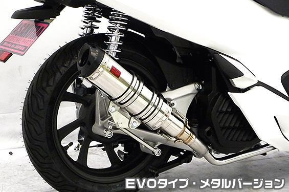 DDRタイプマフラー EVOタイプ メタルバージョン ASAKURA(浅倉商事) PCX150(2BK-KF30)