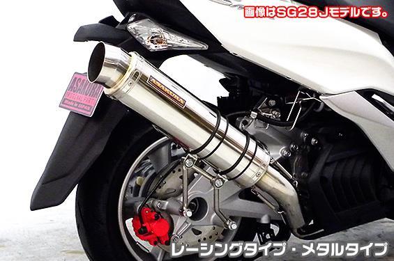 GGタイプマフラー レーシングタイプ メタルタイプ ASAKURA(浅倉商事) マジェスティS(2BK-SG52J)