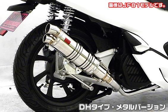 DDRタイプマフラー DHタイプ メタルバージョン ASAKURA(浅倉商事) PCX HYBRID(2AJ-JF84)